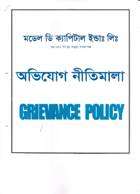 Grievance-Policy-1.jpg